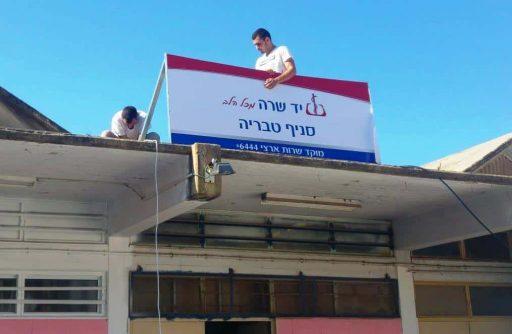 משפרים שירות: סניף טבריה עבר למשכן חדש ונגיש