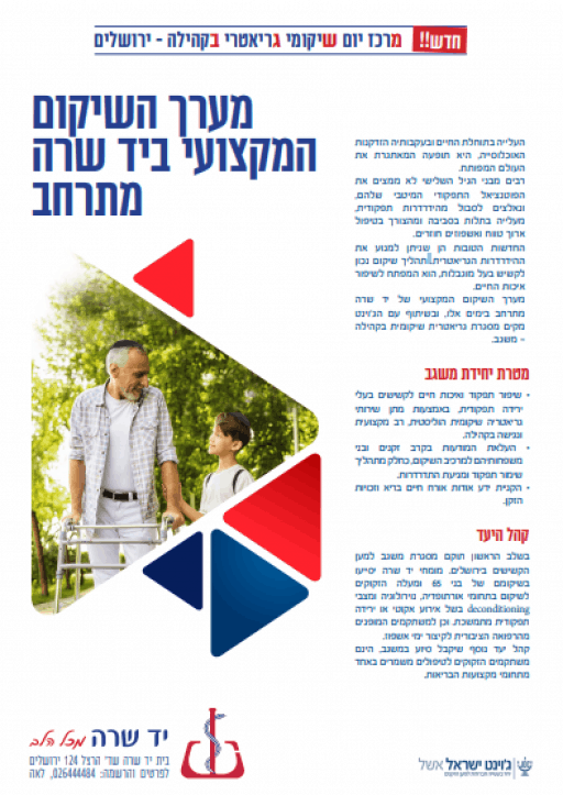 חדש! מ-רכז יום ש-יקומי ג-ריאטרי ב-קהילה, ירושלים