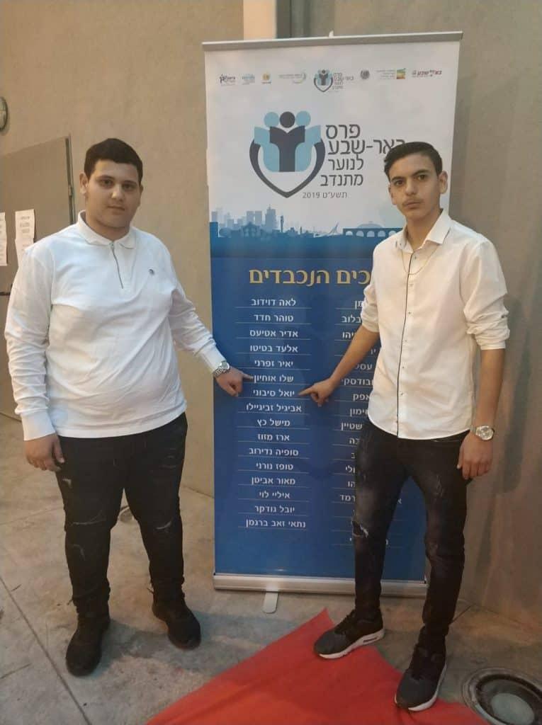 פרס העיר למתנדב הצעיר