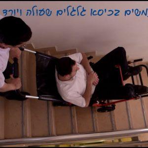 מעלון - כסא למדרגות 'מדרגרוט'